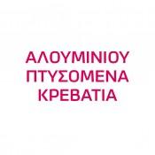 ΑΛΟΥΜΙΝΙΟΥ ΠΤΥΣΟΜΕΝΑ ΚΡΕΒΑΤΙΑ (1)