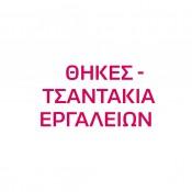 ΘΗΚΕΣ - ΤΣΑΝΤΑΚΙΑ ΕΡΓΑΛΕΙΩΝ (3)