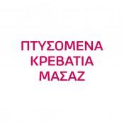 ΠΤΥΣΟΜΕΝΑ ΚΡΕΒΑΤΙΑ ΜΑΣΑΖ (2)