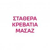 ΣΤΑΘΕΡΑ ΚΡΕΒΑΤΙΑ ΜΑΣΑΖ (0)